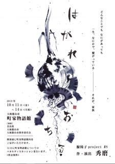 鯨椅子project #8 「はがれおちる」表.png