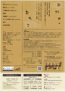 鯨椅子project #8 「はがれおちる」裏.png